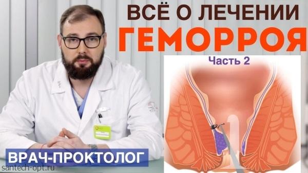 Беременность внутренний геморрой лечение фото 62